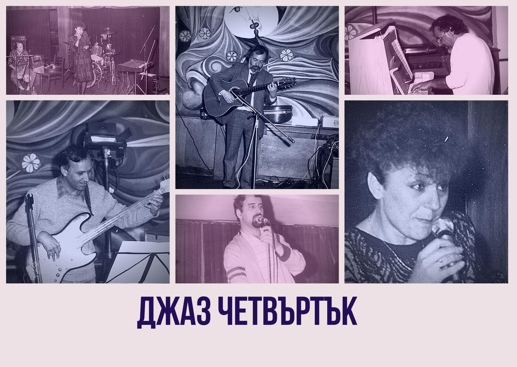 Джаз четвъртъци или как джазът се завърна в Младежки дом Пазарджик