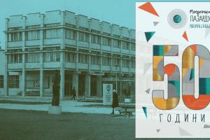 50 години Младежки дом – амалгама от красиви спомени, приятелства в името на изкуството и творческата независимост